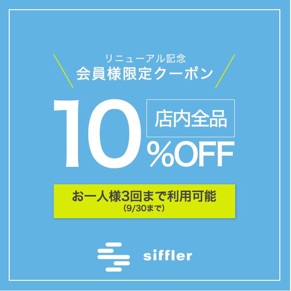 coupon_10off_siffler_210824